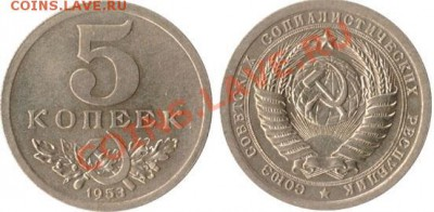 Пробные монеты СССР - 1953-00605-5-000-013p