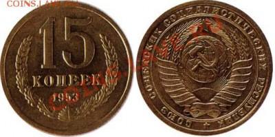 Пробные монеты СССР - 1953-00615-5-000-014p