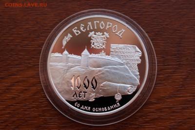 3 рубля, 1995 год. 1000-летие основания г. Белгорода - IMG_5542.JPG