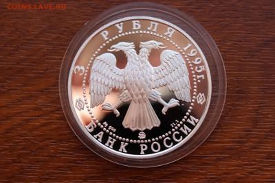 3 рубля, 1995 год. 1000-летие основания г. Белгорода - IMG_5543.JPG