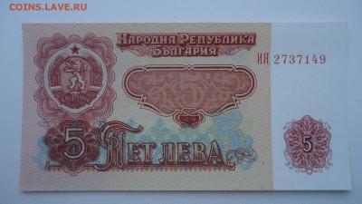 БОЛГАРИЯ 5 ЛЕВА 1974 UNC - DSC05512.JPG