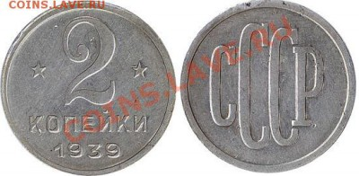 Пробные монеты СССР - 1939-00602-5-000-009p