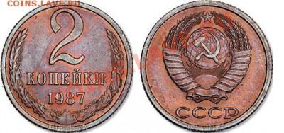Пробные монеты СССР - 1987-00602-5-000-018p