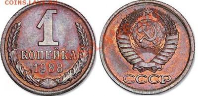 Пробные монеты СССР - 1988-00601-5-000-021p