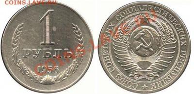 Пробные монеты СССР - 1956-00001-5-000-012p