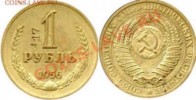 Пробные монеты СССР - 1956-00001-5-000-048p