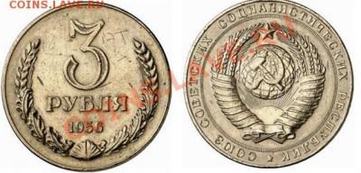 Пробные монеты СССР - 1956-00003-5-000-022p