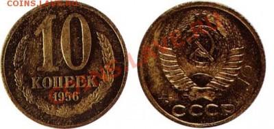 Пробные монеты СССР - 1956-00610-5-000-170p
