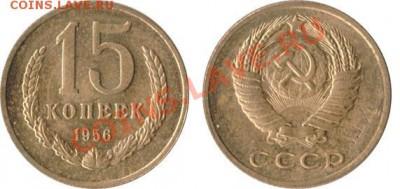 Пробные монеты СССР - 1956-00615-5-000-141p