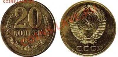 Пробные монеты СССР - 1956-00620-5-000-012p