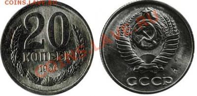 Пробные монеты СССР - 1956-00620-5-000-104p
