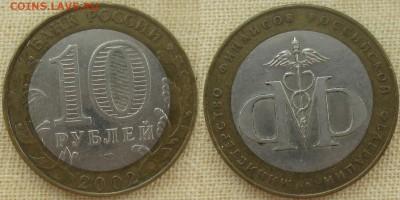 РФ. 2002. БИМ. Министерство финансов - БИМ 2002. Министерство финансов.JPG