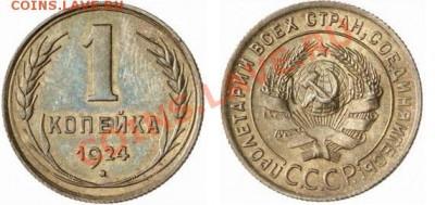 Пробные монеты СССР - 1924-00601-5-000-017p