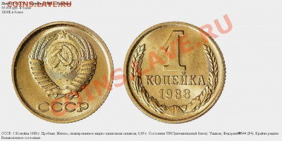 Пробные монеты СССР - 1kop88uf544