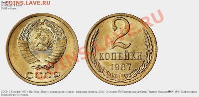 Пробные монеты СССР - 2kop87uf541