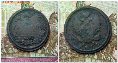 2 копейки 1813(ЕМ,КМ 2шт.), 1819 ЕМ, 1821 ЕМ г. - 2 копейки 1813.
