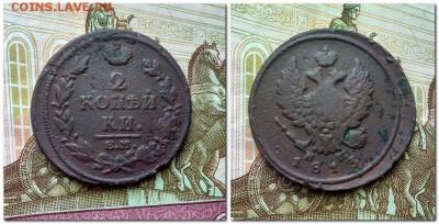 2 копейки 1813(ЕМ,КМ 2шт.), 1819 ЕМ, 1821 ЕМ г. - 2 копейки 1813