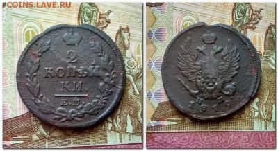 2 копейки 1813(ЕМ,КМ 2шт.), 1819 ЕМ, 1821 ЕМ г. - 2 копейки 1819