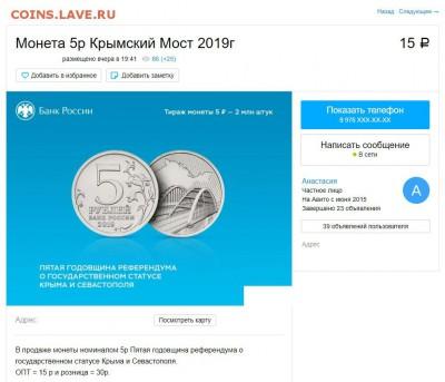 """5 рублей 2019 """"Крымский мост"""" - крым"""
