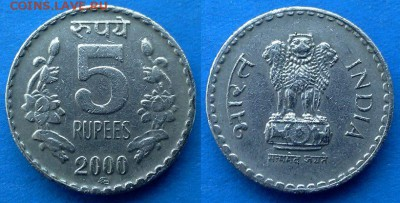 ММД) до 28.03 - Индия 5 рупий 2000 с желобом