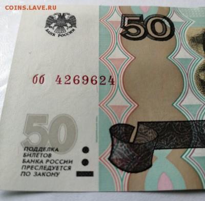 Радары,красивые и редкие номера! - 50 рублей, модификация 2004 года - 3