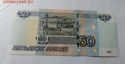 Радары,красивые и редкие номера! - 50 рублей, модификация 2004 года - 2