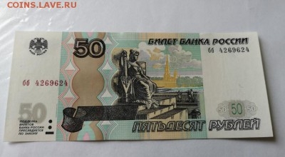 Радары,красивые и редкие номера! - 50 рублей, модификация 2004 года - 1