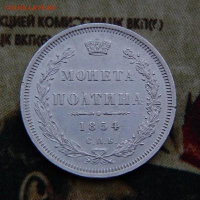 Полтина 1854 г. СПБ HI. Николай I. - DSCN3811.JPG