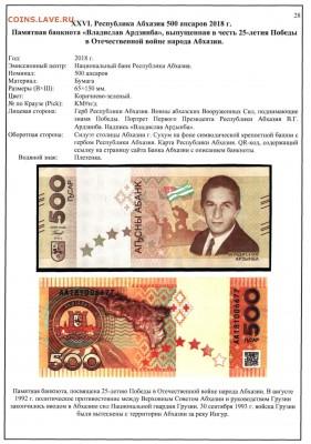 Изображение автомата Калашникова на бонах, монетах, жетонах - 500 апсар 2018 г