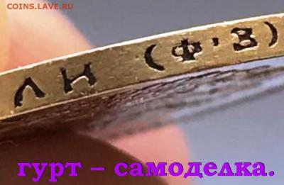 10 рублей 1899 года ФЗ - 10 рублей 1899 года ФЗ.И