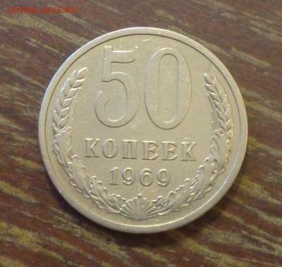 50 копеек 1969 до 29.03, 22.00 - 50 копеек 1969_1
