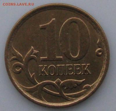 10 копеек 2007 года ММД разновид. - 10коп2007реверс разновидность.JPG