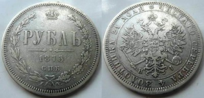Рубль 1875 HI - rouble_1875HI.JPG