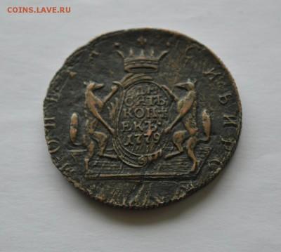 10 копеек 1779 года сибирь на подлинность - 1