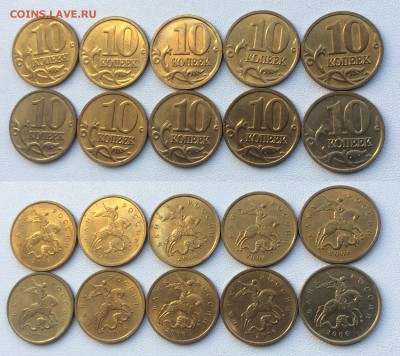 10 коп 2003-2006 гг. штемпельный блеск 40 штук до 27.03 - image