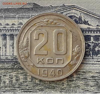 20 копеек 1940 до 26-03-2019 до 22-00 по Москве - 20 40 Р