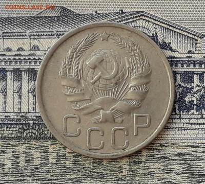 20 копеек 1936 до 26-03-2019 до 22-00 по Москве - 20 36 А