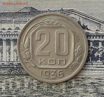20 копеек 1936 до 26-03-2019 до 22-00 по Москве - 20 36 Р