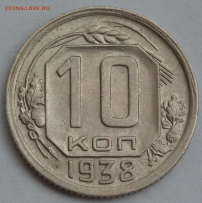 10 копеек 1938 отличная до 29.03.19 - SAM_0190.JPG