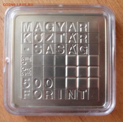 Памятные монеты Венгрии из недрагоценных металлов - SDC12005.JPG