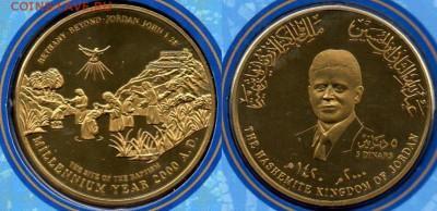 Христианство на монетах и жетонах - иордания