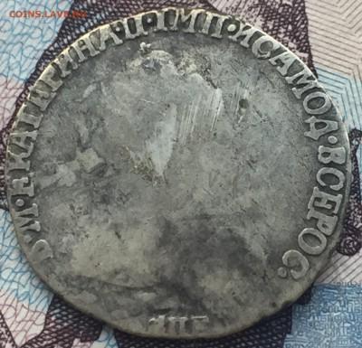 Гривенник 1791 года СПБ - IMG_6449.JPG