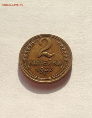2 копейки 1937г. , до 31.03.19г. - 237-4