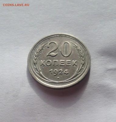 20 копеек 1924г.(2) , до 31.03.19г. - 2024-14