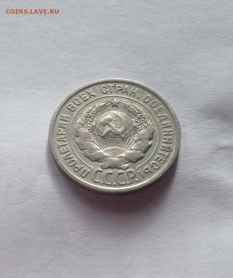20 копеек 1924г.(2) , до 31.03.19г. - 2024-15