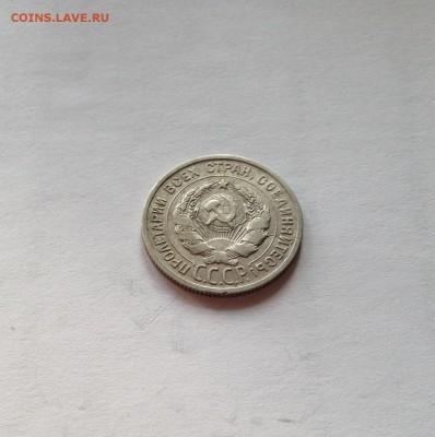 20 копеек 1925г.(2) , до 31.03.19г. - 2025-25