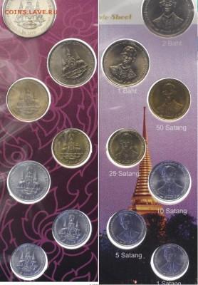 Монеты Тайланда - таиланд набор2