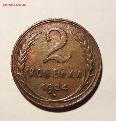 2 копейки 1924г до 27.03.19 до 22:00 - 2к