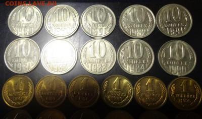 Монеты СССР-30шт, 10коп-10шт,1коп-20шт. - 2017-10-29 08-24-38.JPG