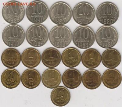 Монеты СССР-30шт, 10коп-10шт,1коп-20шт. - 002 (3)